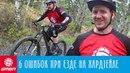GMBN по-русски. 6 ошибок при езде на хардтейле