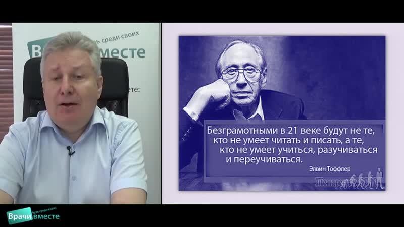 Врач кардиолог и терапевт в профилактике инсультов Дробижев