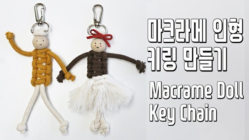 1가지 매듭으로 만드는 마크라메 인형 키링 DIY 만들기 [macrame key chain]