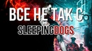Все не так со Sleeping Dogs [Игрогрехи]