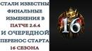 Diablo 3 Новые изменения в патче 2 6 4 и ОЧЕРЕДНОЙ перенос 16 сезона данном видео мы поговорим о датах начала 16 сезона и изменениях в патче
