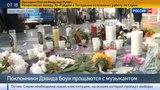 Новости на Россия 24 Поклонники Дэвида Боуи прощаются с легендарным музыкантом