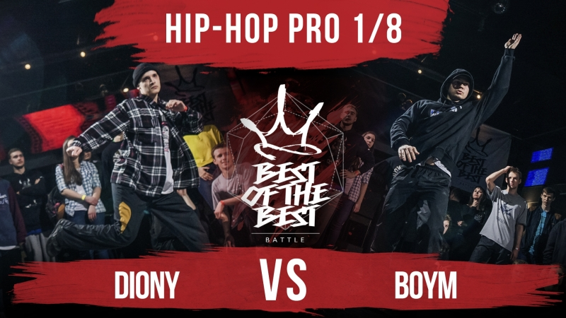 Diony VS BOYM | HIP-HOP PRO | 1/8 | BEST of the BEST | Battle | 4