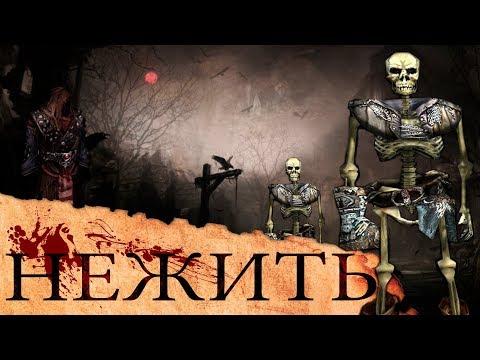 Бестиарий: НЕЖИТЬ   Gothic/Готика   DAMIANoNE