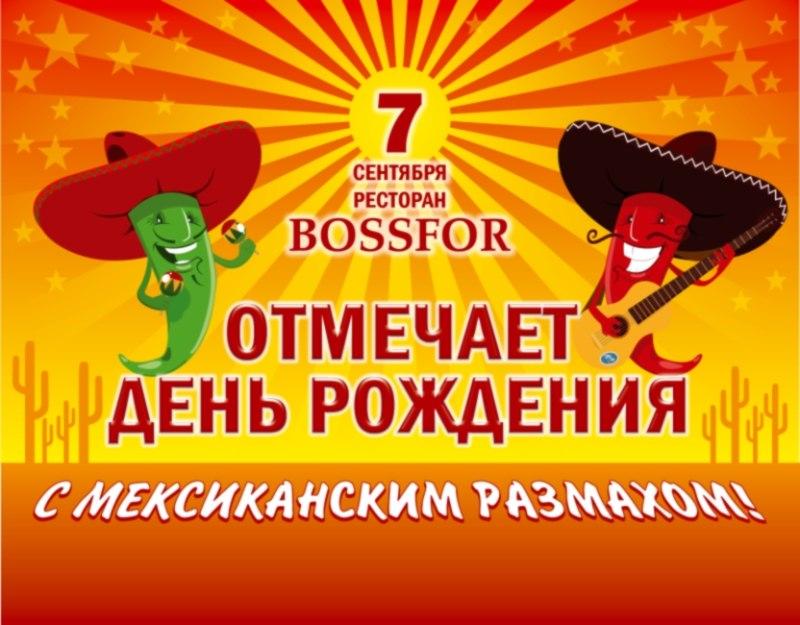Поздравление с днём рождения в мексиканском стиле