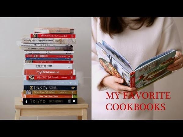 자주 보는 요리책들 소개ㅣMy Favorite cookbooks l 푸드스타일리스트의 추천 요리책