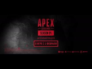 Apex legends | сезон 4 «ассимиляция»