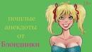 Пошлые анекдоты от блондинки! 🤣👍 18