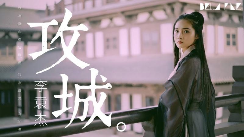 李袁杰 - 攻城【歌詞字幕 / 完整高清音質】♫「我攻城只為帶你回家鄉...」Li Yuan