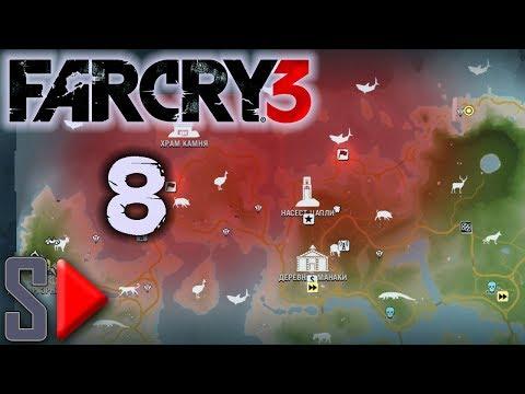 Far Cry 3 на 100% (сложность Чемпион) - [08-стрим] - Собирательство-5
