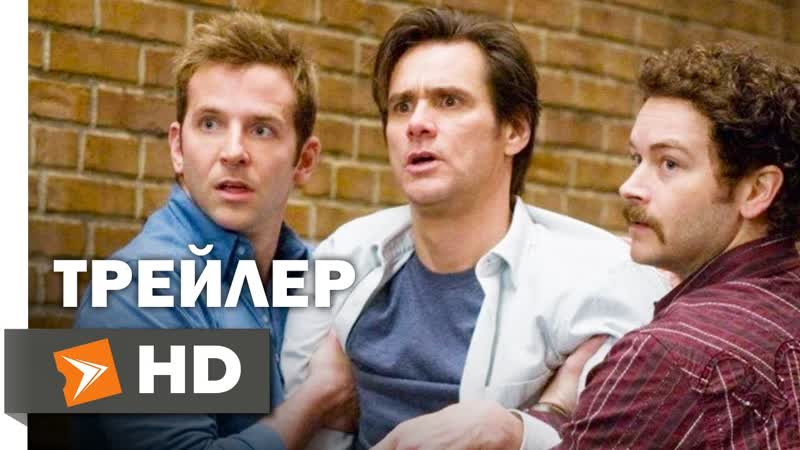 Всегда говори ДА 2008 трейлер на русском