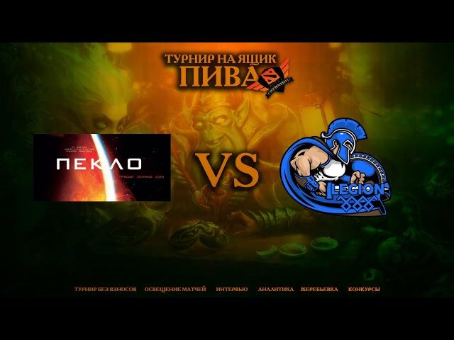 Anima.Legion VS Stak Vovana Game 1 Турнир на Ящик Пива