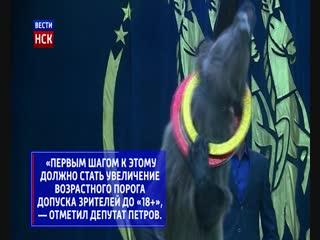 В России предложили запретить детям посещать цирки
