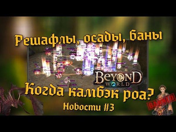 Новости Beyond.lt 3 - Когда камбэк роа? Решафлы, осады и баны...