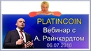 🎯 PlatinCoin Платинкойн Вебинар с А Райнхардтом