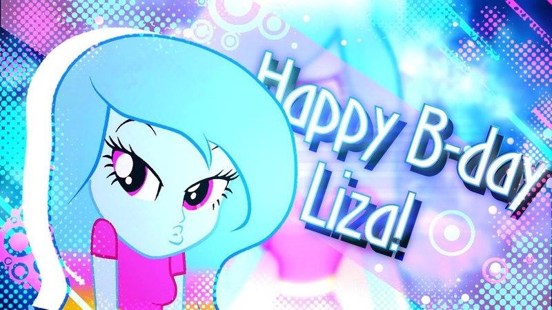 ▶PMV◀ ☆♥♪Who`s that chick♪♥☆ {Happy Birthday, Liza!}