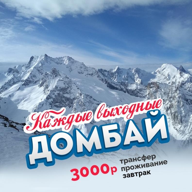 Афиша Краснодар ДОМБАЙ Каждые выходные! 3000р с проживанием!
