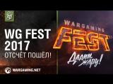 WG Fest 2017 — Скидки 40% до 20 сентября!