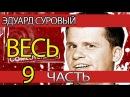 Эдуард Суровый Все песни Часть 9