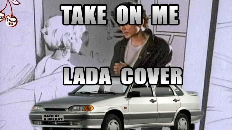 A-ha - Take On Me (LADA Cover) [333K SPECIAL]