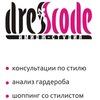 Имидж-студия Dresscode Услуги стилистов Киров