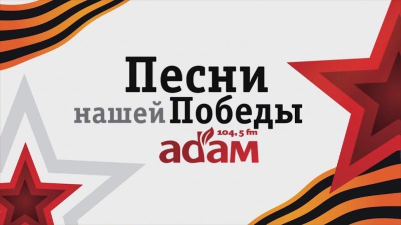 радио Адам. номинация -Неэфирный проект-премия Радиомания 2018