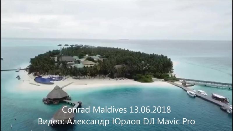 Conrad Maldives облет на DJI Mavic Pro. Видео Юрлов Александр