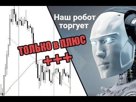 Робот который торгует только в плюс