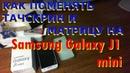 Как поменять сенсорный экран и матрицу на Samsung galaksi J1 mini