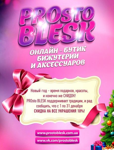 Бижутерия, украшения, аксессуары PROsto BLESK.