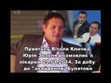 Юрій Зозуля про поранення Булатова 29.01.2014