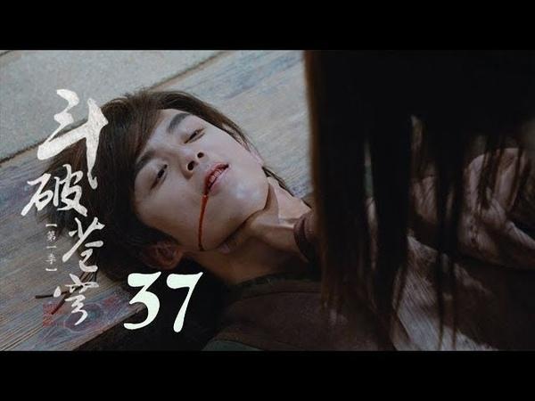 37 Расколотая битвой синева небес • 鬥破蒼穹 • Battle Through the Heaven