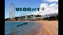 Vlog 2017 поездка на Иссык куль море радостиии 3