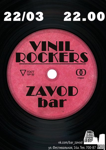 22.03 Vinyl Rockers в баре Завод!