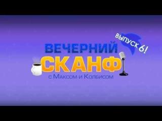 Вечерний Сканф: Выпуск 6