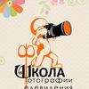 Школа Фотографии Телевидения Радио и Кино.