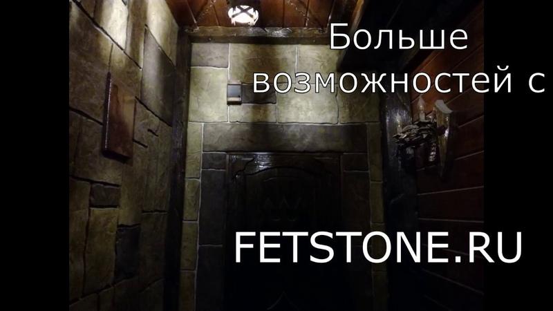 Отделка под камень - замковый стиль (декоративный бетон)