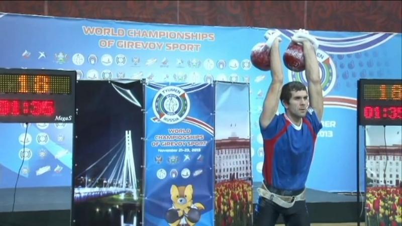 Kettlebell World Championship 2013 wc 68kg (JERK) Мартыневич Иван