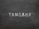Таможня - Английский Видео-Разговорник Простой Английский