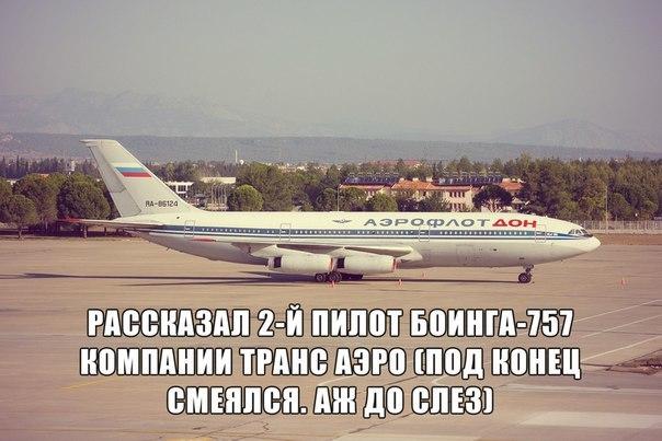 Государственном рассказал второй пилот боинга 757 Бердск (южный