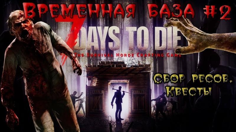 7 Days to Die - Зомби-апокалипсис начался! (2 часть)