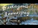 Блокада Ленинграда часть 2