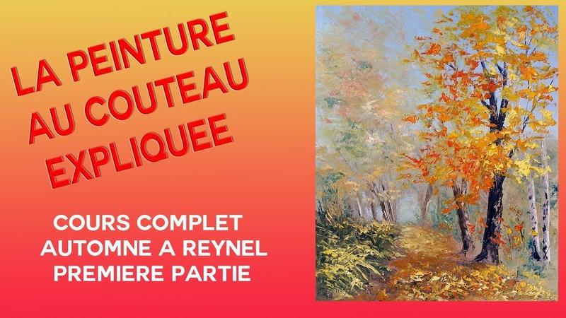 Automne a Reynel 1/2- Cours de peinture au couteau par Pascal Clus