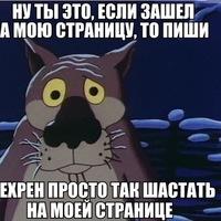 Анкета Иван Вальдемар