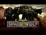 Warhammer 40,000: Space Wolf [1] RUS