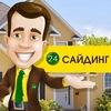 Интернет-магазин 24 САЙДИНГ