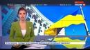 Новости на Россия 24 • СМИ Украины опубликовали видео задержания шпиона из РФ Ежова
