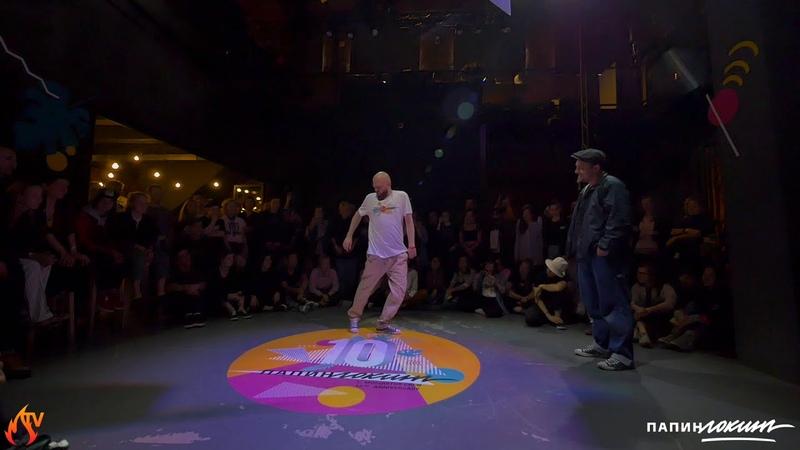 ZLO vs. Артурио Звездный | 1/8 | POPPING | PAPINLOCKING 10