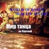 Уроки Танцев с Вячеславом Хлопковым