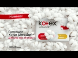 Kotex Ultra Soft